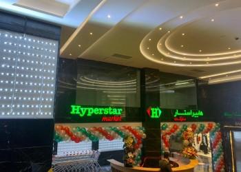 Opening a New hyperstar Market